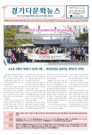 경기 다문화뉴스 186호