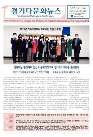 경기 다문화뉴스 187호