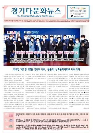 경기 다문화뉴스 190호