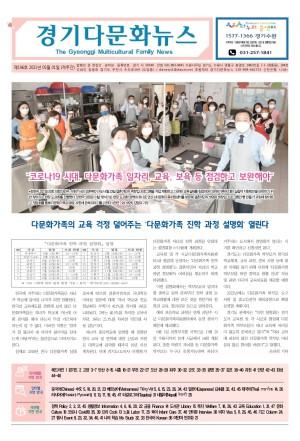 경기 다문화뉴스 196호