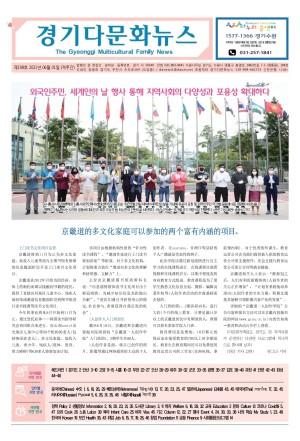 경기 다문화뉴스 198호