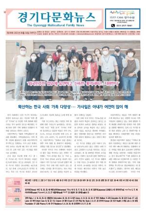 경기 다문화뉴스 199호