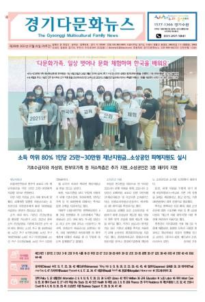 경기 다문화뉴스 200호