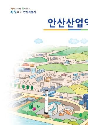 안산산업역사박물관 기증 홍보